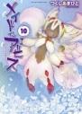 【ポイント還元版(10%)】【コミック】メイドインアビス 1~10巻セットの画像