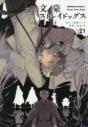 【ポイント還元版(12%)】【コミック】文豪ストレイドッグス 1~21巻セットの画像