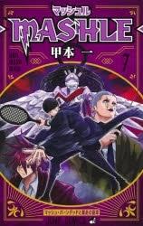 【ポイント還元版( 6%)】【コミック】マッシュル-MASHLE- 1~7巻セット