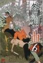 【コミック】咎狗の血(6)の画像