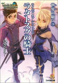 【小説】テイルズ オブ シンフォニア-ラタトスクの騎士-世界【とき】の願い(3)