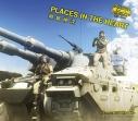【主題歌】OVA 機動戦士ガンダム MS IGLOO 2 重力戦線 第2話 ED「PLACES IN THE HEART」/柿島伸次の画像