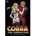 OVA COBRA THE ANIMATION コブラ ザ・サイコガン VOL.4 特別版