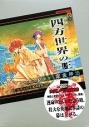 【小説】四方世界の王(1) 総体という名の60(シュシュ)の画像