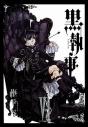 【コミック】黒執事(6)の画像