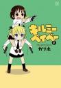 【コミック】キルミーベイベー(1)の画像