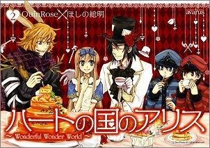 【コミック】ハートの国のアリス~Wonderful Wonder World~(2)