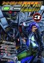 【雑誌】スーパーロボット大戦 OGクロニクル Vol.3の画像