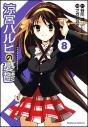 【コミック】涼宮ハルヒの憂鬱(8)の画像