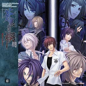 【キャラクターソング】Dramatic CD Collection 蒼黒の楔 緋色の欠片3