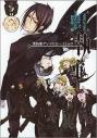 【コミック】黒執事アンソロジーコミック 虹執事の画像