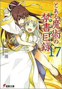 【小説】とある魔術の禁書目録(17)