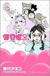 【コミック】海月姫(1)