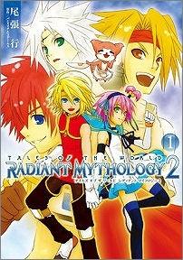 【コミック】テイルズ オブ ザ ワールド レディアント マイソロジー2(1)