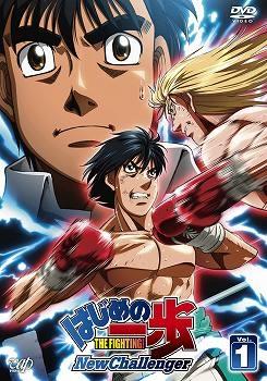 【DVD】TV はじめの一歩 New Challenger VOL.1