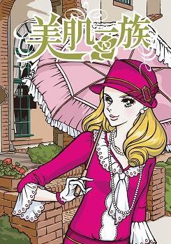 【DVD】TV 美肌一族 初回仕様限定版