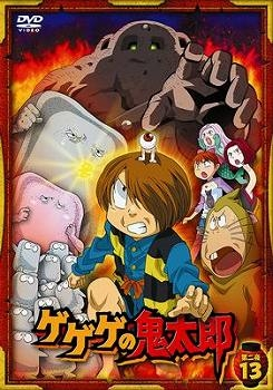 【DVD】TV ゲゲゲの鬼太郎 第二夜 13