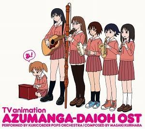 【サウンドトラック】TV あずまんが大王 オリジナルサウンドトラック おまとめ盤