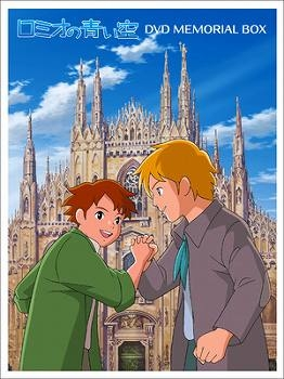 【DVD】TV ロミオの青い空 メモリアルBOX