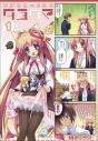 【コミック】マジキュー4コマ タユタマ-Kiss on my Deity-(1)の画像