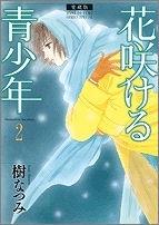 【コミック】愛蔵版 花咲ける青少年(2)