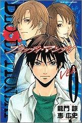 【コミック】BLOODY MONDAY Ver.0
