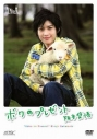 【DVD】阪本奨悟/ボクのプレゼントの画像