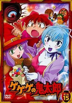 【DVD】TV ゲゲゲの鬼太郎 第二夜 15