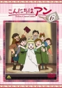 【DVD】TV こんにちはアン Before Green Gables 6の画像