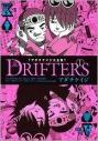 【コミック】アダチケイジ大全集 The DRIFTERS-ドリフターズ-(1)の画像