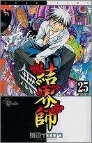 【コミック】結界師(25)