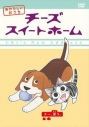 【DVD】TV「チーズスイートホーム あたらしいおうち」 home made movie2 「チー、迷う。」の画像