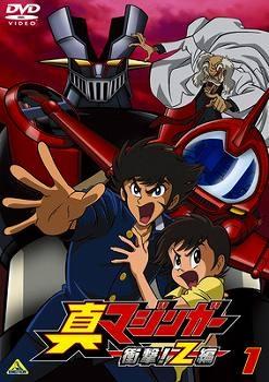 【DVD】TV 真マジンガー 衝撃!Z編 on television1