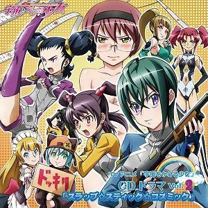 【ドラマCD】TV 宇宙をかける少女 ドラマCD Vol.2