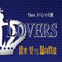 【マキシシングル】愛のポエム付き言葉攻めCD Tiara スペシャル盤 LOVERS/速水奨vs堀内賢雄の画像