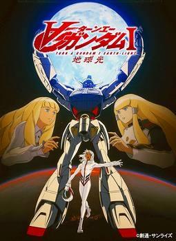 【DVD】ガンダム30thアニバーサリーコレクション ∀ガンダム I 地球光 期間限定生産