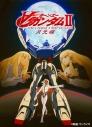 【DVD】ガンダム30thアニバーサリーコレクション ∀ガンダム II 月光蝶 期間限定生産の画像