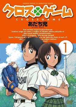【DVD】TV クロスゲーム 1