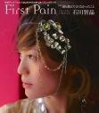 【主題歌】TV エレメントハンター OP「First Pain」/石川智晶の画像