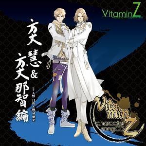 【キャラクターソング】VitaminZ キャラクターソングCD 方丈慧&方丈那智編
