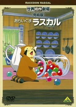 【DVD】TV あらいぐまラスカル 完結版