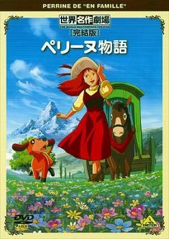 【DVD】TV ペリーヌ物語 完結版