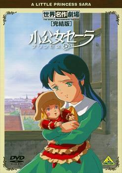 【DVD】TV 小公女セーラ 完結版