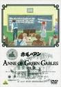 【DVD】TV 赤毛のアン 9の画像