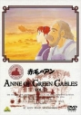 【DVD】TV 赤毛のアン 11の画像