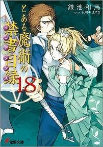 【小説】とある魔術の禁書目録(18)