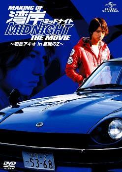 【DVD】MAKING OF 湾岸ミッドナイト THE MOVIE ~朝倉アキオ in 悪魔のZ~