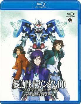 【Blu-ray】TV 機動戦士ガンダム00 スペシャルエディション II エンド・オブ・ワールド