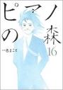 【コミック】ピアノの森(16)の画像