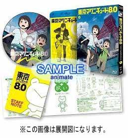 【Blu-ray】TV 東京マグニチュード8.0 1